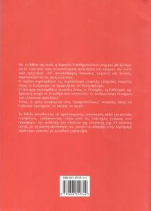 Οινοποιήσιμες ποικιλίες του Ελληνικού Αμπελώνα