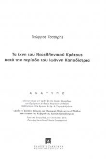 Τα ίχνη του Νεοελληνικού Κράτους κατά την περίοδο του Ιωάννη Καποδίστρια
